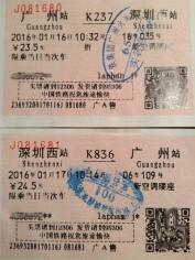 Guangzhou - Shenzhen Rail